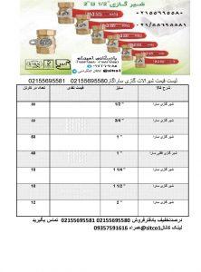 لیست قیمت جدیدشیرالات گازی سارا