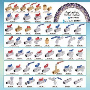 لیست قیمت شیرالات گازی اذران
