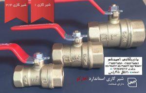 قیمت شیر گازی آهارکو