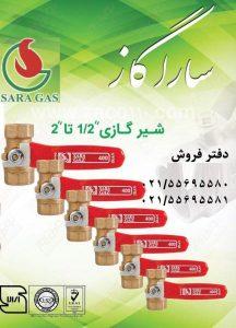 خرید شیر گازی سارا گاز