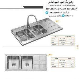 لیست قیمت سینک ظرفشویی