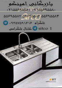 خرید سینک ظرفشویی سیتکو
