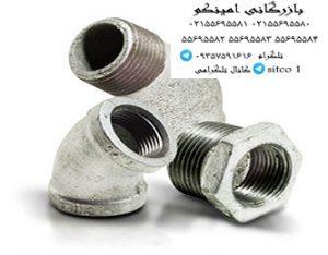 لیست قیمت اتصالات گالوانیزه ایرانی