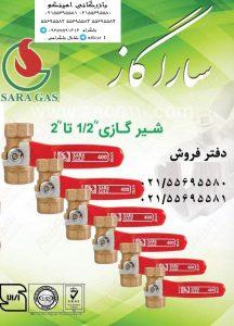 قیمت شیر گازی سارا