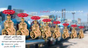 قیمت شیر فلکه کیز ایران
