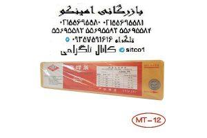 قیمت الکترود ام تی 12
