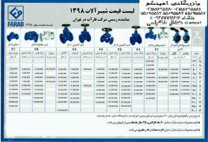 لیست قیمت شیرآلات فاراب