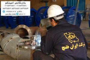کارخانه شرکت ایران فلنچ