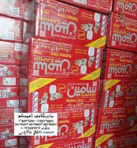 قیمت شیرآلات سامین