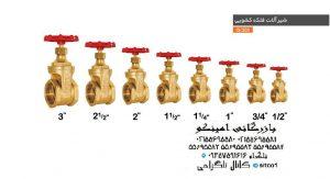 قیمت شیر فلکه کشویی ایران شیر