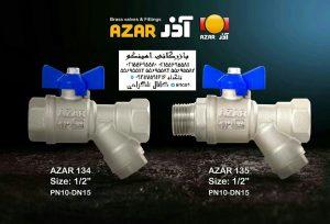 خرید شیرآلات اذر