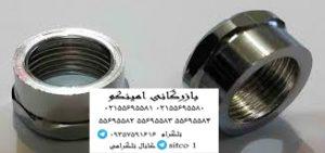 خرید مهره علم کبری