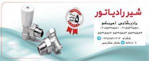 خرید شیر رادیاتور گرمافر