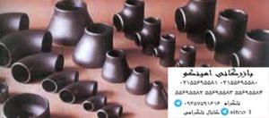 اتصالات جوشی ایران اتصال