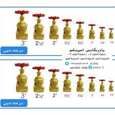 قیمت شیر فلکه برنجی ایران شیر
