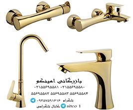 خرید شیرآلات اهرمی البرز روز